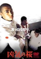 ★東映まつり凶気の桜(DVD)