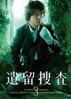 遺留捜査3 DVD‐BOX [DVD]