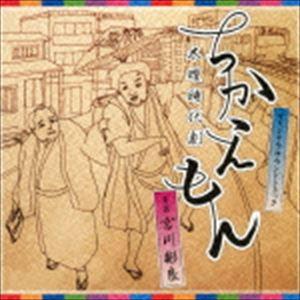 宮川彬良(音楽) / NHK 木曜時代劇 ちかえもん オリジナル・サウンドトラック [CD]
