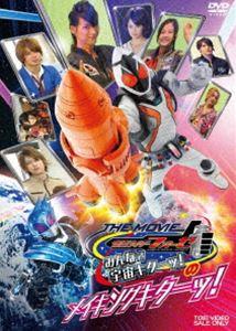 Kamen Rider fourze DVD THE MOVIE !! DVD