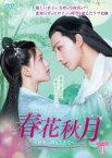 春花秋月〜初恋は時をこえて〜 DVD-BOX1 [DVD]