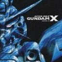 (オリジナル・サウンドトラック) 機動新世紀ガンダムX SI...