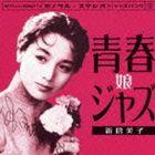 《送料無料》新倉美子/青春ジャズ娘(CD)
