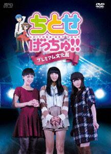 ちとせげっちゅ!! プレミアム文化祭(DVD) ◆20%OFF!