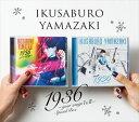 山崎育三郎 / 1936 〜your songs I & II〜 Special Box(期間限定盤) [CD]