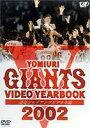 読売ジャイアンツビデオ年鑑 2002(DVD) ◆20%OFF!