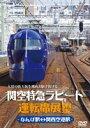 関空特急ラピート運転席展望 なんば駅→関西空港駅 関西空港駅→なんば駅(DVD)