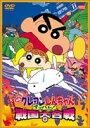 クレヨンしんちゃん 映画 嵐を呼ぶアッパレ!戦国大合戦(DVD) ◆20%OFF!
