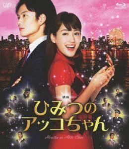 映画 ひみつのアッコちゃん(Blu-ray) ◆20%OFF!