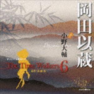 小野大輔 / オリジナル朗読CD The Time Walkers 6 岡田以蔵 [CD]