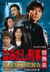 はみだし刑事情熱系 PART1 コレクターズDVD<デジタルリマスター版> [DVD]