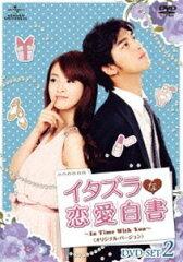 《送料無料》イタズラな恋愛白書 〜In Time With You〜<オリジナル・バージョン> DVD-SET2(DV...