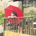 芦田愛菜 / 雨に願いを(通常盤) [CD]