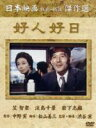 好人好日(DVD) ◆20%OFF!