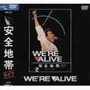 安全地帯/We're ALIVE〜安全地帯ライヴ '84 サマーツアーより [DVD]