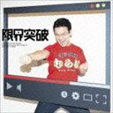マックスむらい / 限界突破(通常盤) [CD]