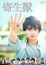 寄生獣 DVD 通常版(DVD)
