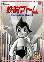 鉄腕アトム Complete BOX 1(DVD) ◆20%OFF!