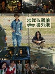 《送料無料》まほろ駅前番外地 DVD BOX(DVD)