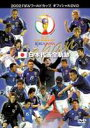 2002FIFAワールドカップTMオフィシャルDVD 日本代表全軌跡