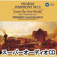 ドボルザーク - 交響曲 第9番 ホ短調 作品95 新世界より(ヘルベルト・フォン・カラヤン)