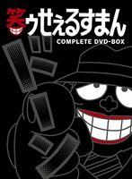 《送料無料》笑ゥせぇるすまん【完全版】DVD-BOX(DVD) ◆20%OFF!