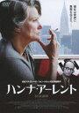 ハンナ・アーレント(DVD)