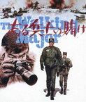 ある兵士の賭け(Blu-ray)