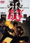 激突!殺人拳(DVD)
