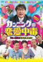カンニング竹山の恋愛中毒 < 芸人面接 未放送映像SP>(DVD) ◆20%OFF!
