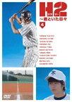 H2〜君といた日々 第4巻(DVD)