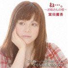 冨田麗香/ね…。〜お母さんの桜〜(CD)