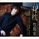 竹島宏/月枕 15周年「ありがとう」盤(CD)