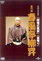 NHK DVD 落語名作選集 春風亭柳昇 五代目(DVD) ◆20%OFF!