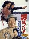 男はつらいよ 寅次郎頑張れ!(期間限定) ※再発売(DVD) ◆20%OFF!