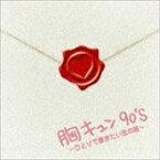 (オムニバス) 胸キュン90's 〜ひとりで聴きたい恋の唄〜(CD)