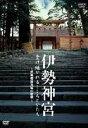 伊勢神宮 受け継がれるこころとかたち(DVD) ◆20%OFF!