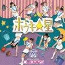 お掃除ユニット「名古屋CLEAR'S」 / ホウキ☆星 [CD]
