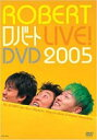 ロバート/ROBERT LIVE! DVD 2005(DVD) ◆20%OFF!