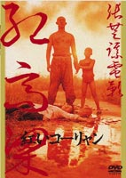 紅いコーリャン(DVD)