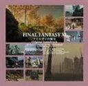 (ゲーム・サウンドトラック) FINAL FANTASY XIアトルガンの秘宝 オリジナル・サウンドトラック [CD]