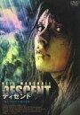 ディセント(DVD) ◆20%OFF!