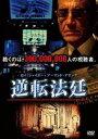 逆転法廷(DVD) ◆20%OFF!