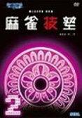 MJ3 Evo DVD 麻雀技塾 2巻(DVD)