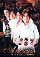 ★Goodセール《送料無料》アンティーク 西洋骨董洋菓子店 DVD-BOX(DVD)