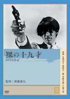 裸の十九才(DVD)