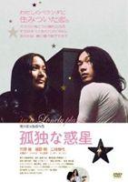 孤独な惑星(DVD)