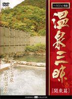 温泉三昧 関東編 茨城の温泉 大子温泉・袋田温泉 [DVD]