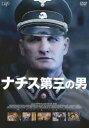 ナチス 第三の男 DVD [DVD]