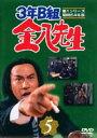 3年B組金八先生 第1シリーズ 5(DVD) ◆20%OFF!